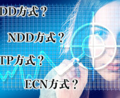 DD方式・NDD方式・STP方式・ECN方式とは?