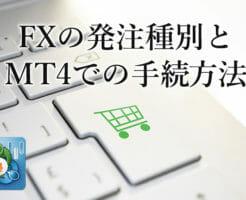 FXの発注種別とMT4での手続方法